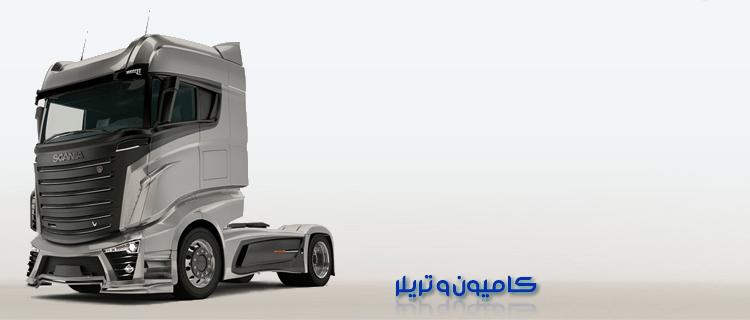 کامیون (Truck)